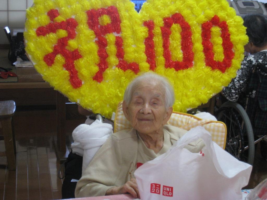 祝100歳